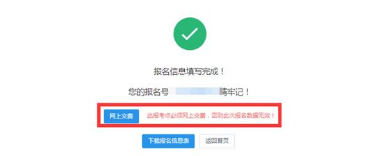 2019年入学复旦大学MBA全国联考报名须知