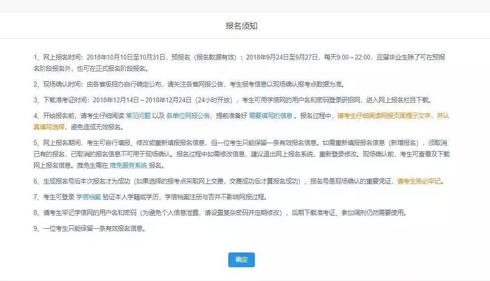 2019年入学华东理工大学MBA全国联考报名通知