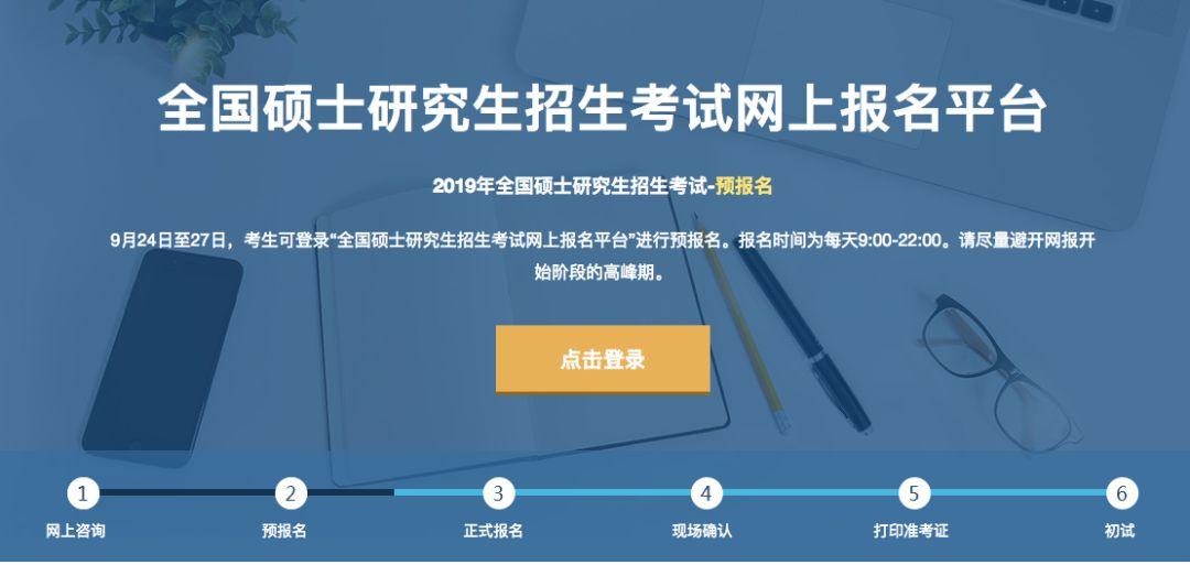 2019年入学华东师范大学MBA全国联考预报名