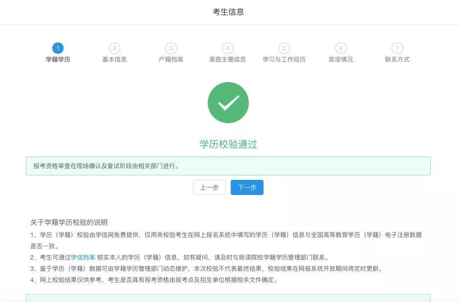 2019年入学上海海事大学MBA联考报名指南