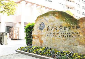 10月7日复旦大学MPAcc新政发布会