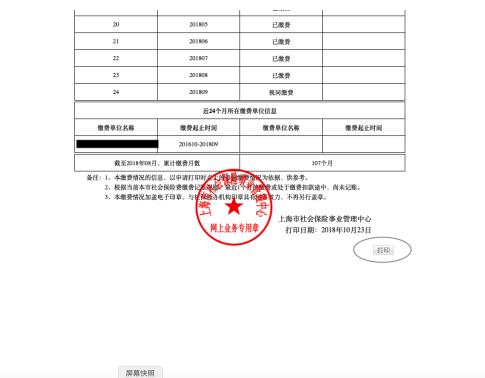 报考MBA材料上海市社保记录获取流程