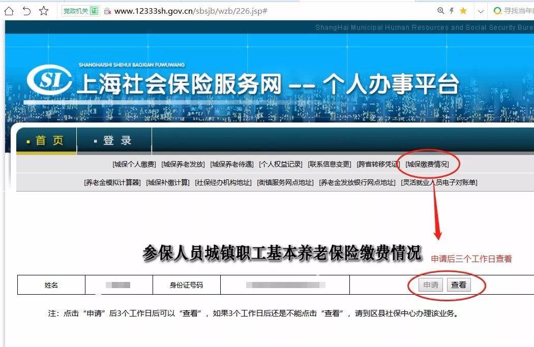 2019年华东师范大学报考点关于报名信息在线确认的通知