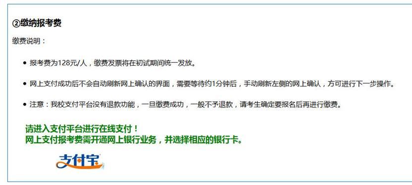 2019年MBA招生考试上海财经大学报考点网上确认流程指南