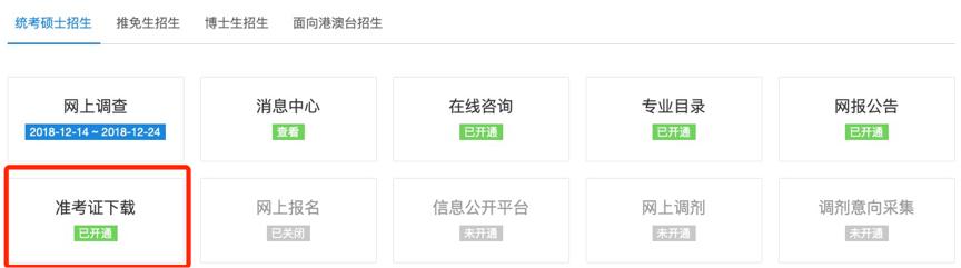 上海交通大学安泰经济与管理学院2019年EMBA全国联考准考证打印通知