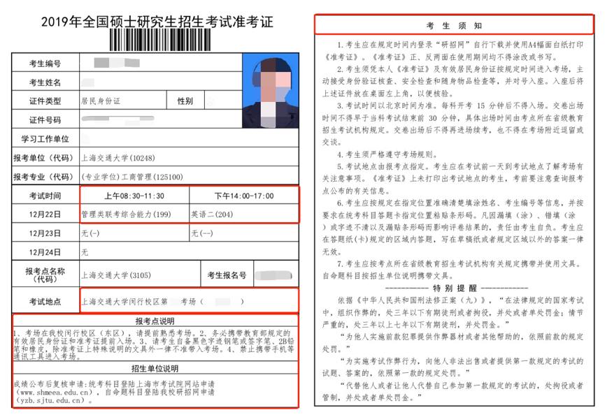2019年上海交通大学安泰经济与管理学院EMBA全国联考准考证打印通知