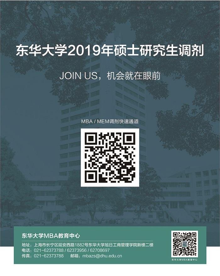 东华大学2019年MBA/MEM调剂报名快速通道