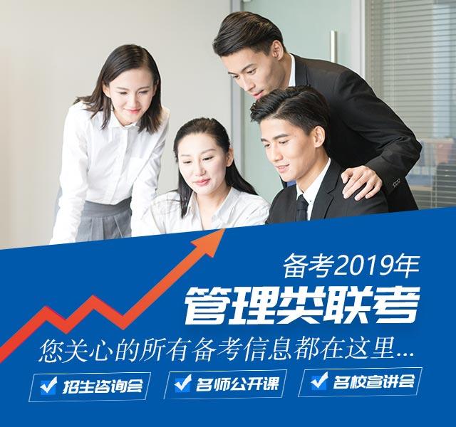 南昌备考2019管理类联考