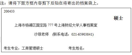 上海财经大学2018年入学全日制MBA学生调档通知
