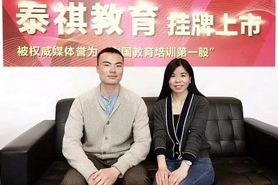 泰祺MBA学员周保国和校长王影