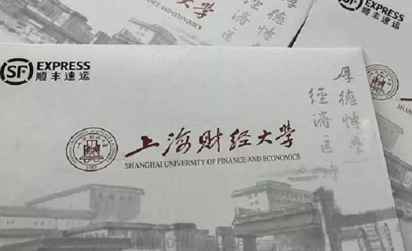 上海财大MBA录取通知书