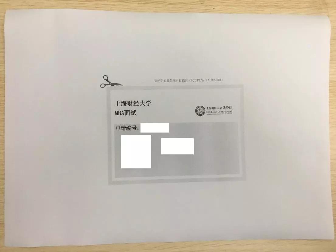 上海财经大学2019年入学MBA转班面试通知