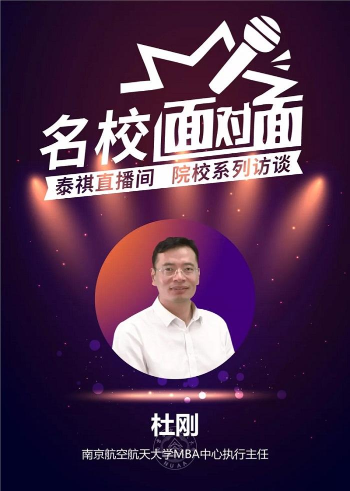 泰祺直播间丨2018院校访谈系列之南京航空航天大学MBA