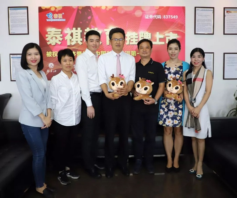 中国科学技术大学管理学院一行参访泰祺总部