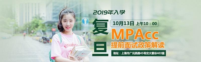复旦大学MPAcc招生宣讲会