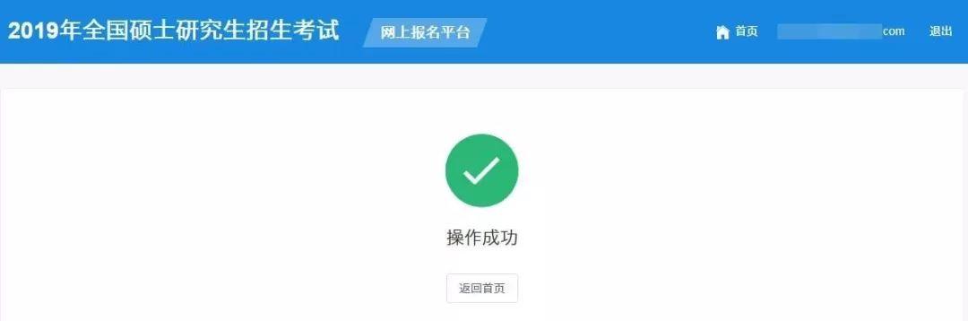 2019管理类联考网报最全流程