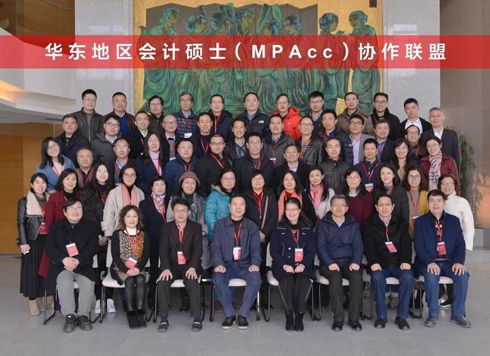 华东地区会计硕士(MPAcc)协作联盟在东华大学正式成立