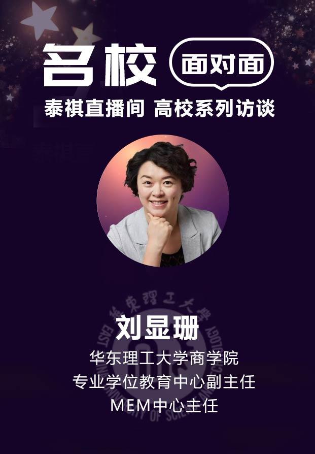 华东理工大学MEM中心刘显珊主任一行参访泰祺总部