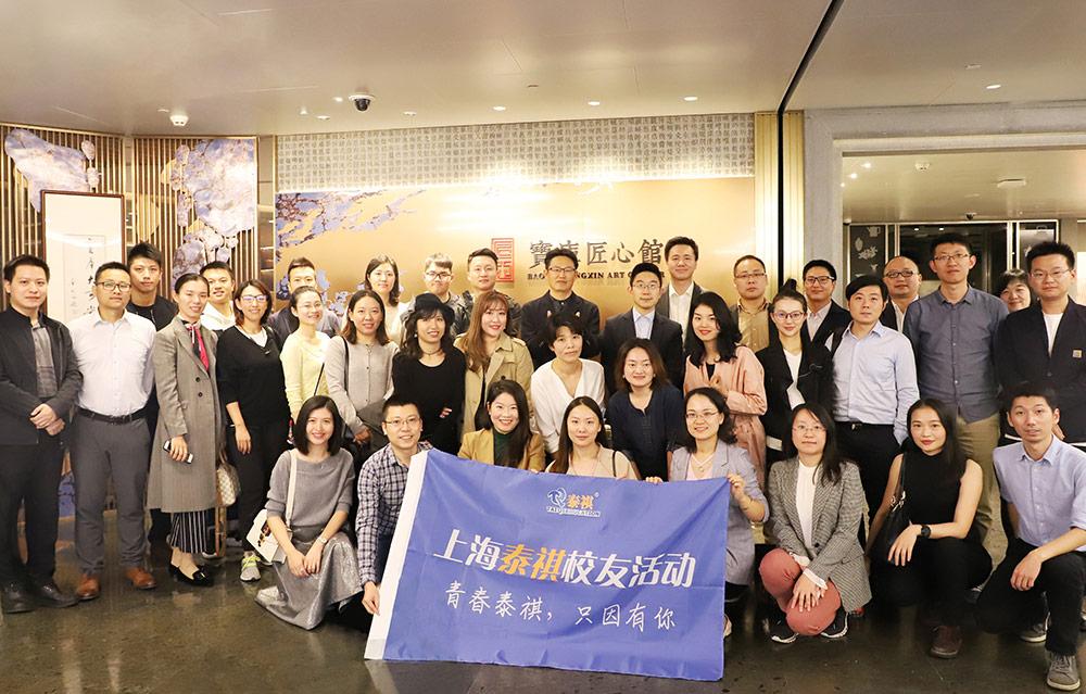 泰祺上海校友会上海中心大厦宝库文化之旅专场活动成功举办