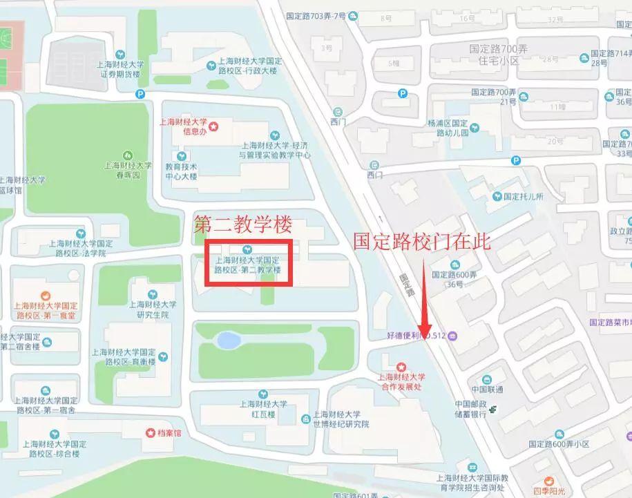 2019年入学上海财大MBA(EMBA)政治笔试补充通知