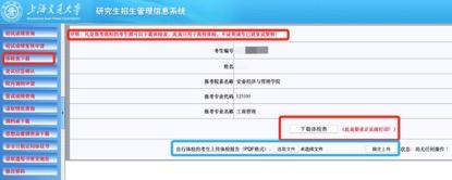 上海交通大学安泰经济与管理学院2019年EMBA政治考试和体检通知