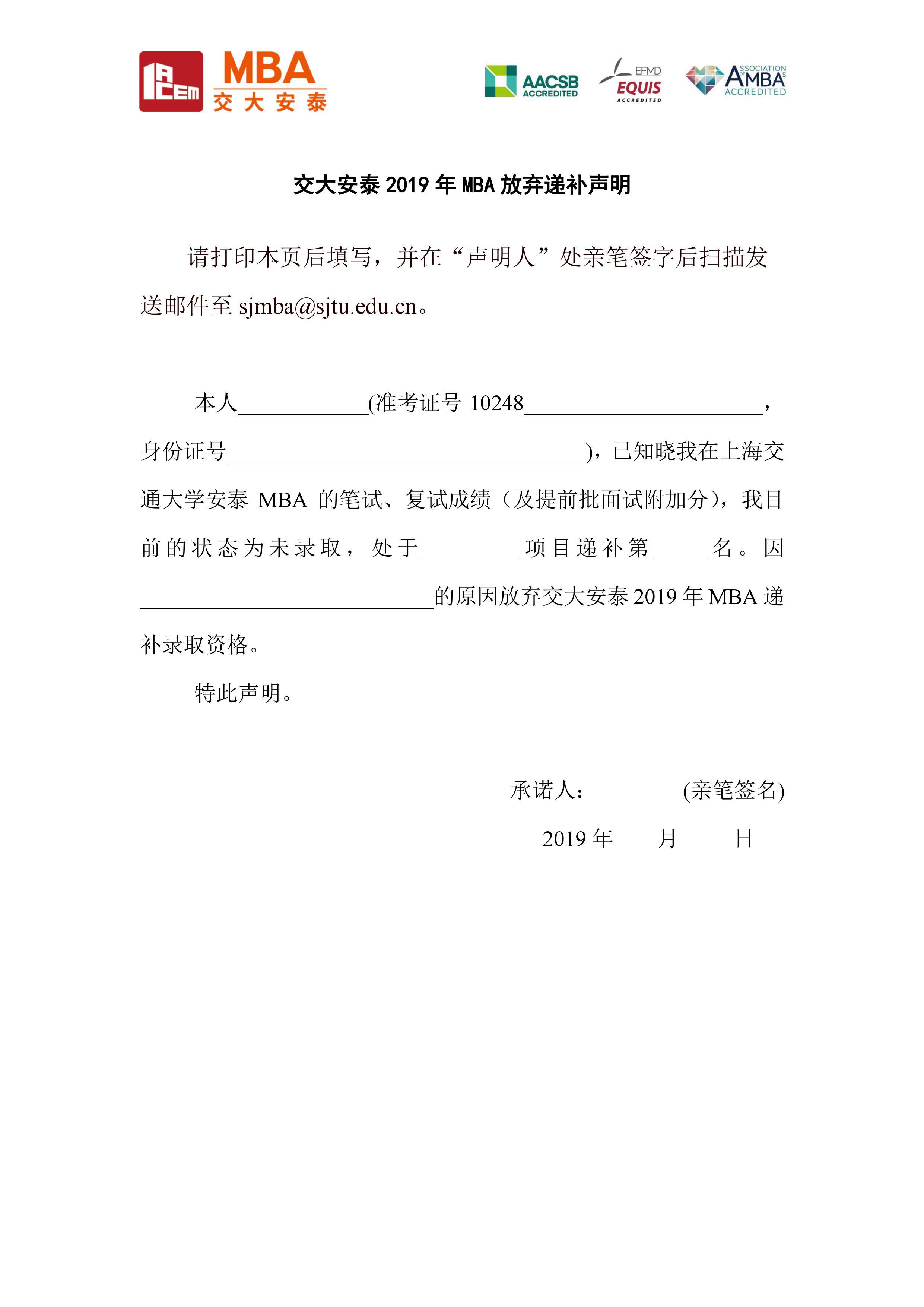 交大安泰2019年MBA放弃声明