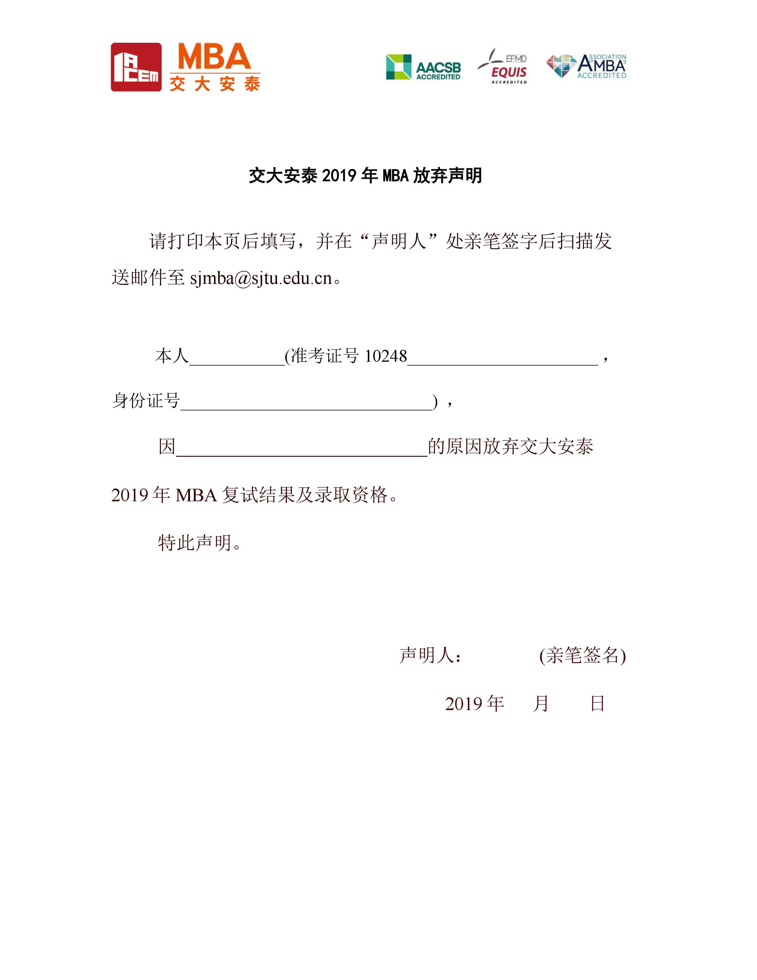 交大安泰2019年MBA放弃递补声明