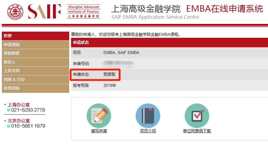 上海高级金融学院2019年EMBA复试结果通知