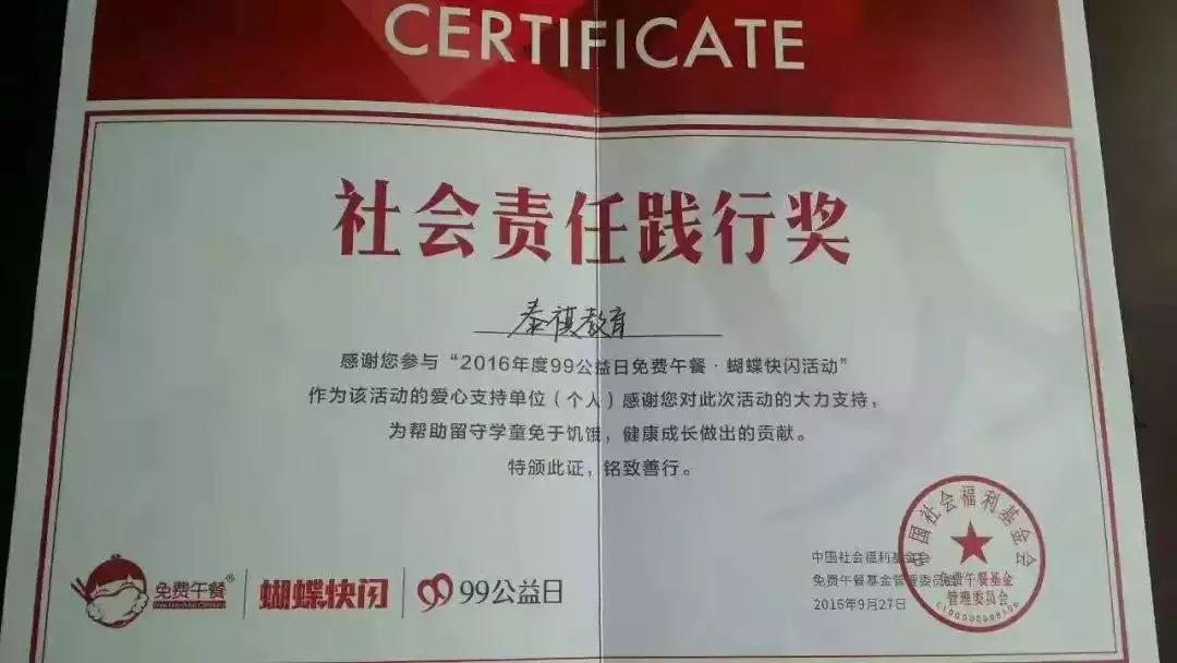 泰祺教育获得上海暖暖残障艺术中心颁发的社会贡献奖