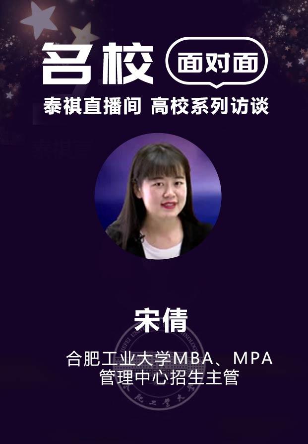 合肥工业大学MBA院校访谈 | 泰祺直播间