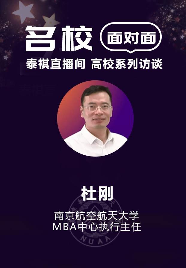 南京航空航天大学MBA院校访谈 | 泰祺直播间