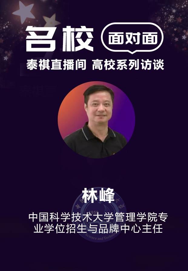 中国科学技术大学MBA院校访谈 | 泰祺直播间