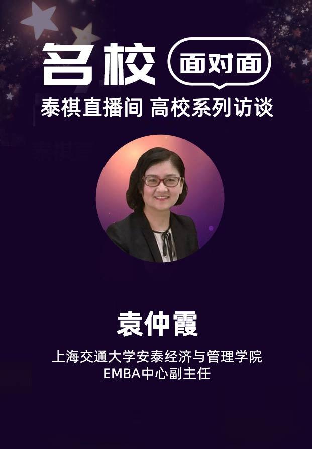 上海交通大学安泰经济与管理学院EMBA中心副主任-袁仲霞老师