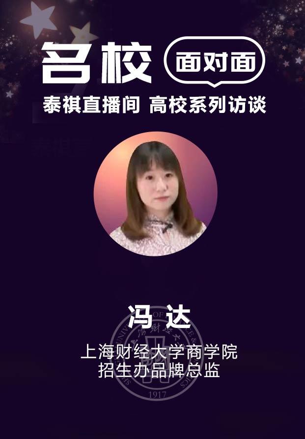 上海财经大学-2017院校访谈系列 | 泰祺直播间