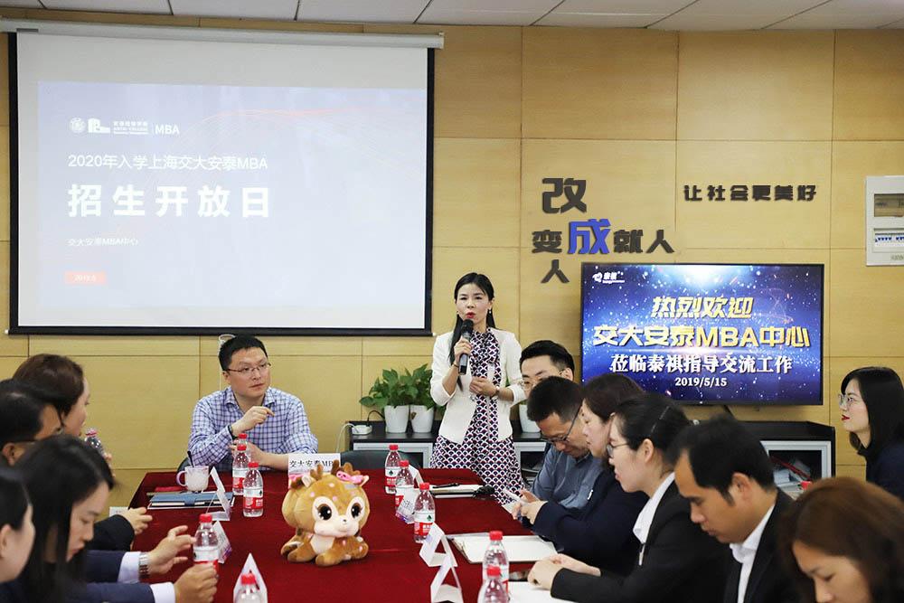 上海交通大学安泰经济与管理学院MBA中心一行参访泰祺教育