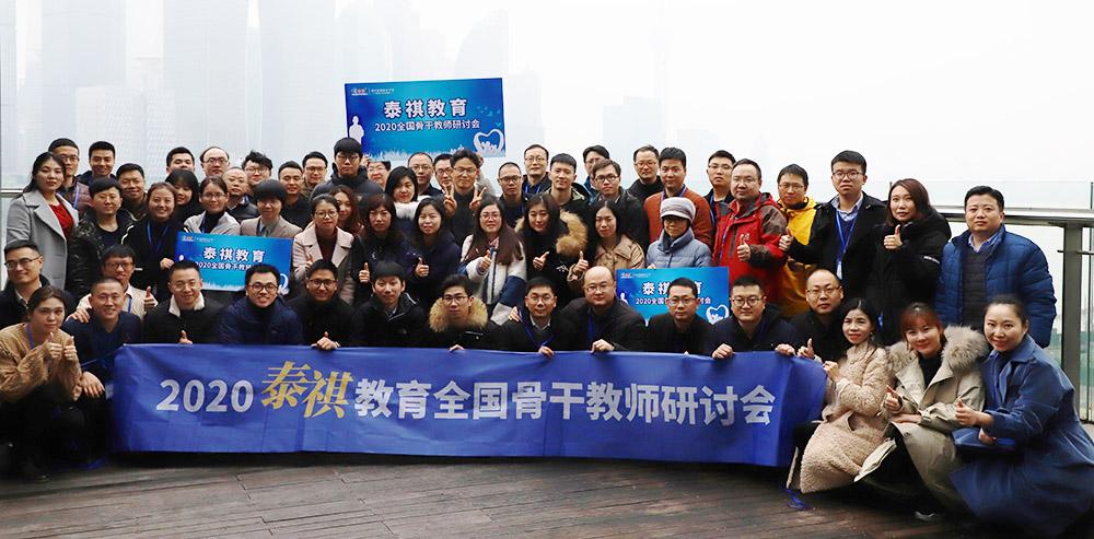 泰祺教育2020全国骨干教师研讨会在上海圆满落幕