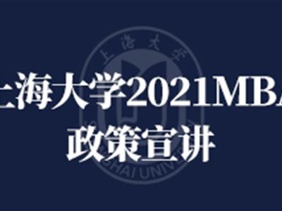 上海大学2021MBA招生宣讲