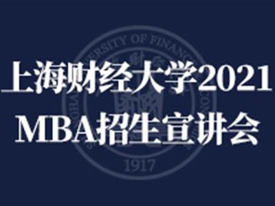 上海财经大学2021MBA招生宣讲会