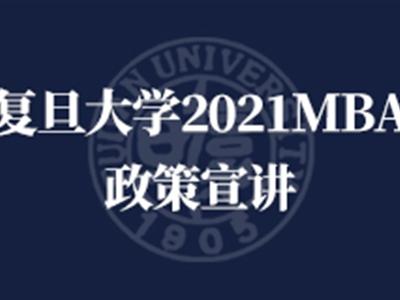 复旦大学2021MBA招生宣讲