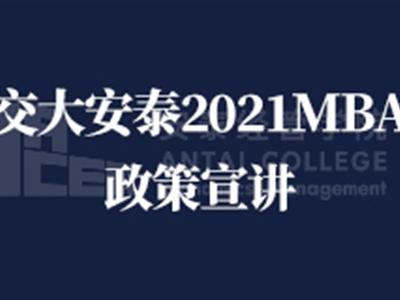 交大安泰2021MBA招生宣讲会