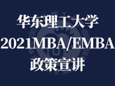 华东理工大学2021MBA/EMBA招生宣讲会