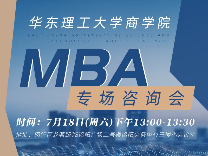 华东理工大学商学院 MBA 专场