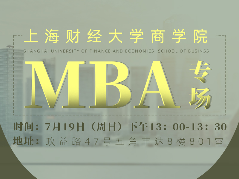 上海财经大学商学院MBA专场