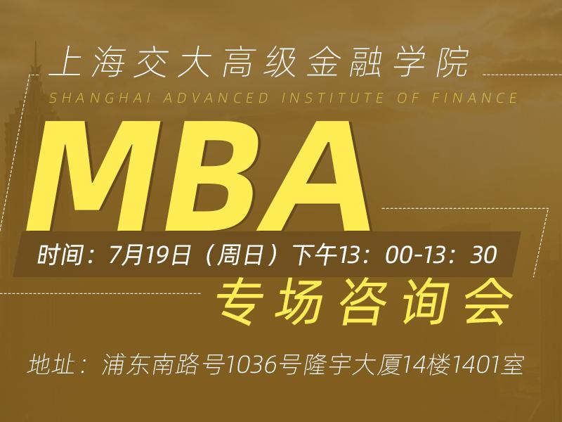 上海交大高级金融学院MBA专场