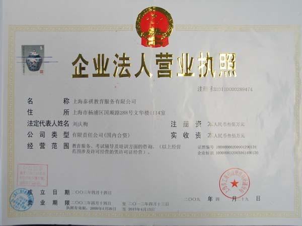 """【备考MBA机构】请学员认准""""泰祺""""注册商标"""