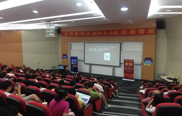 国内各大MBA名校扎堆深圳办学