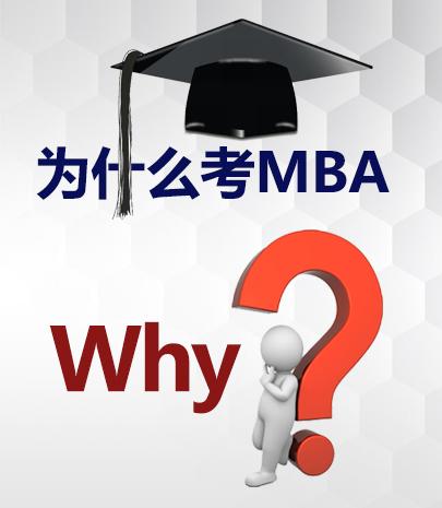 干货 | 读MBA的价值?