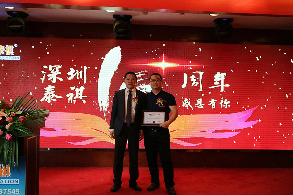 祝贺深圳泰祺十周年庆典成功举办!