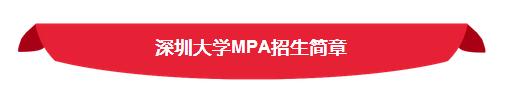 广东泰祺拜访深圳大学MBA-MPA中心