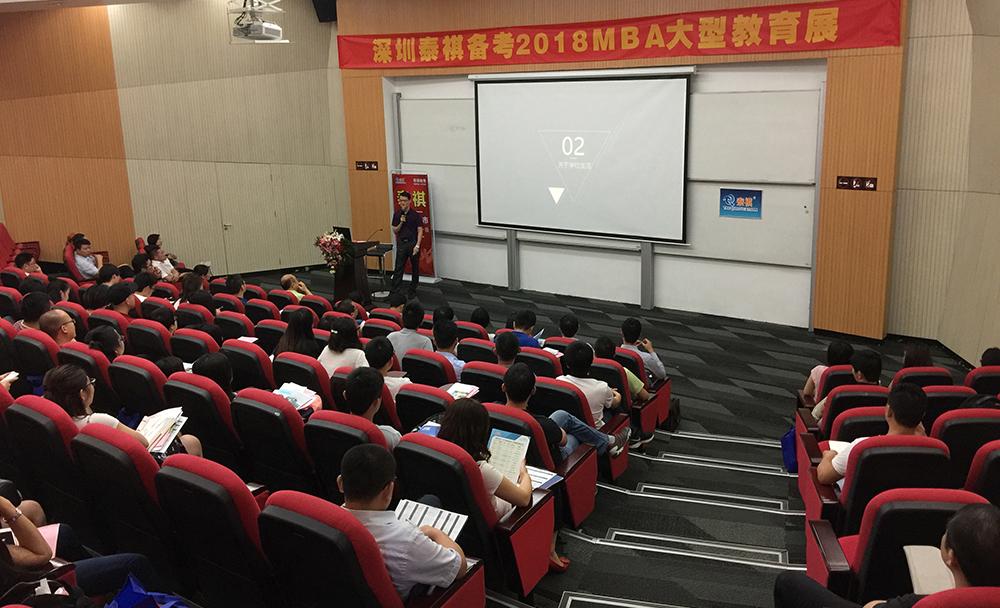 MBA教育展(深圳站)成功举办